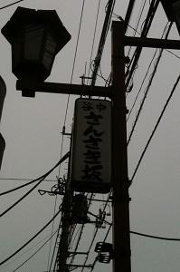 坂.JPG