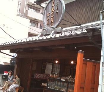 菊見店.JPG