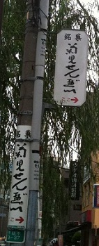 菊見看板.JPG